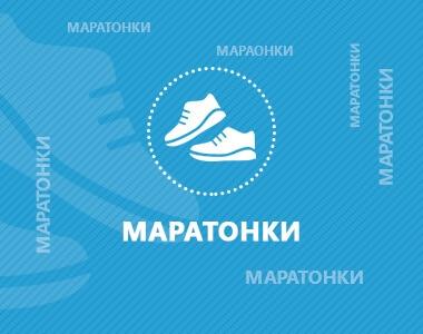 maratonki