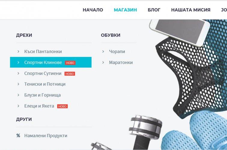 онлайн магазин изработка